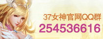 37女神官网QQ群