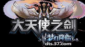37《大天使之剑》