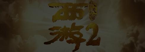西游伏妖篇视频
